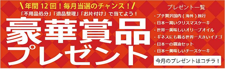 【ご依頼者さま限定企画】米子片付け110番毎月恒例キャンペーン実施中!